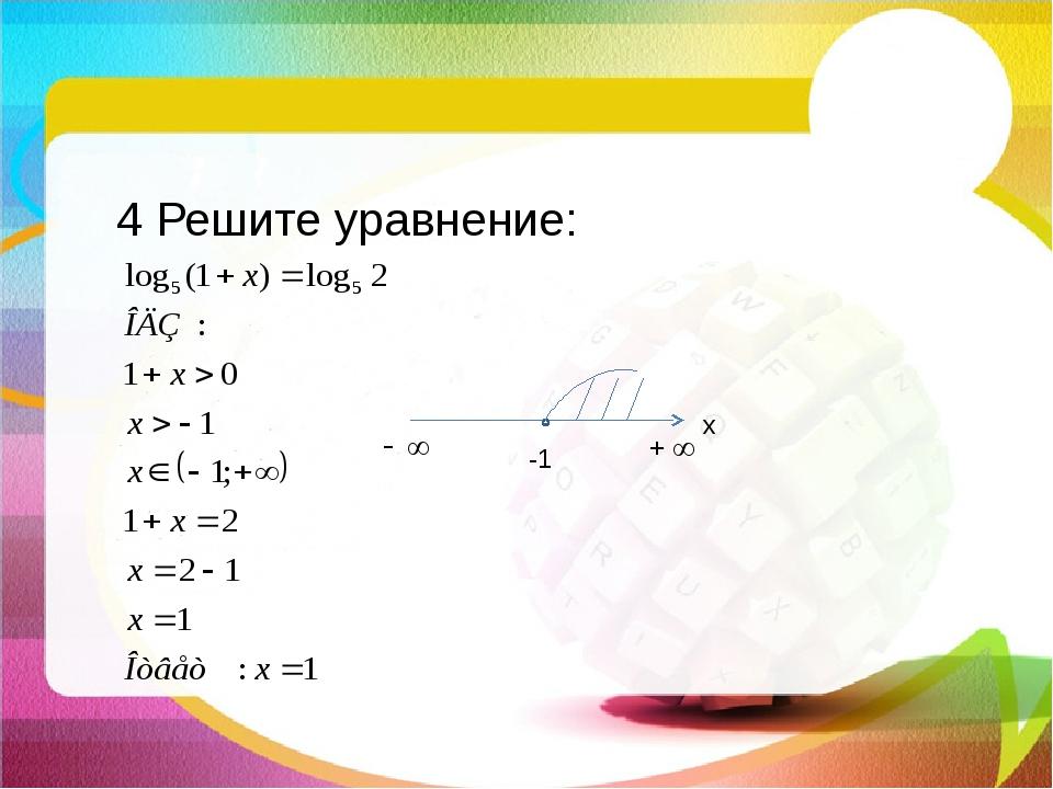 4 Решите уравнение: x -1