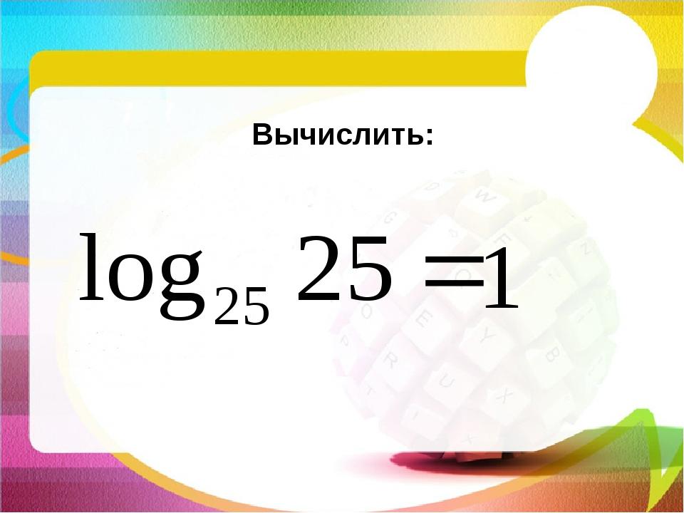 Вычислить: 1