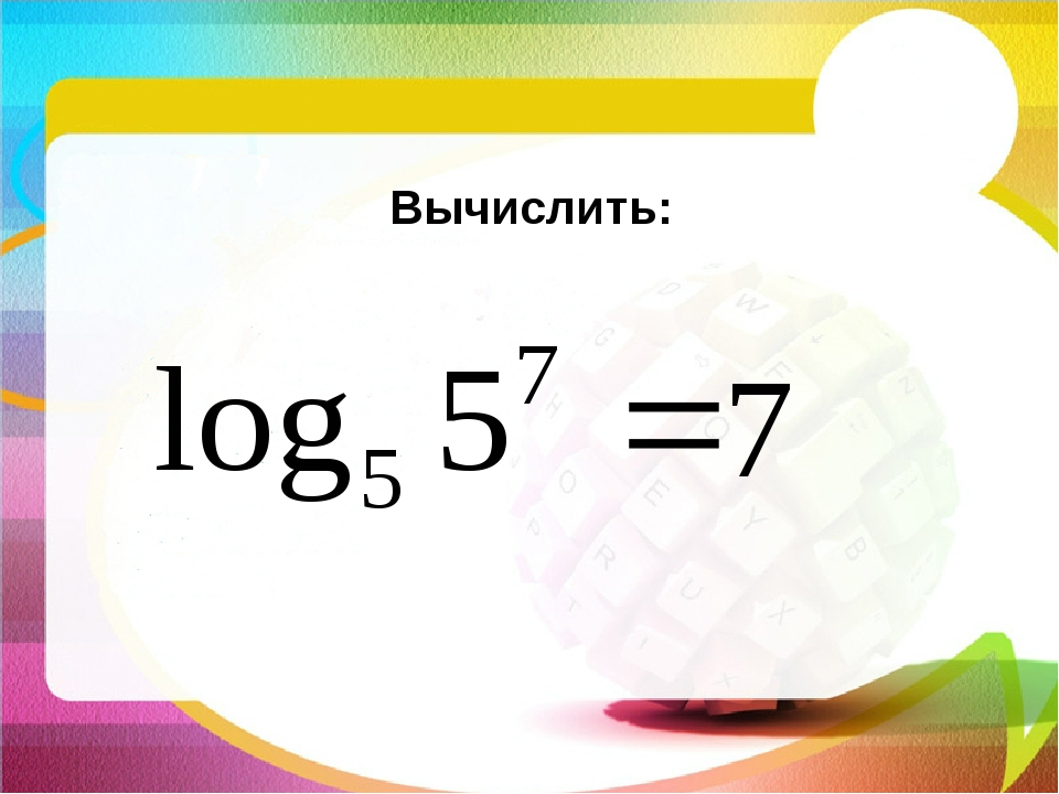 Вычислить: 7