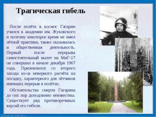 После полёта в космос Гагарин учился в академии им. Жуковского и поэтому неко