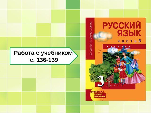 Работа с учебником с. 136-139