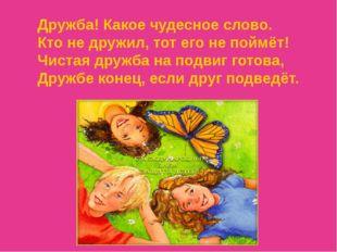 Дружба! Какое чудесное слово. Кто не дружил, тот его не поймёт! Чистая дружба