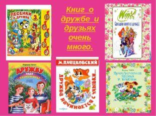 Книг о дружбе и друзьях очень много.