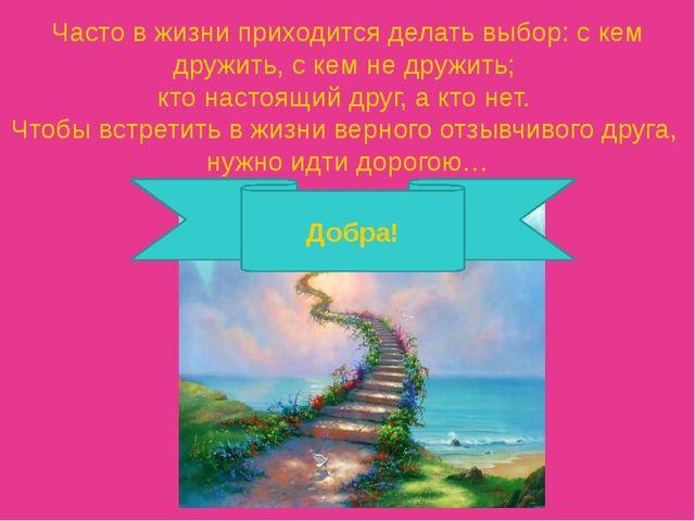 Часто в жизни приходится делать выбор: с кем дружить, с кем не дружить; кто н...