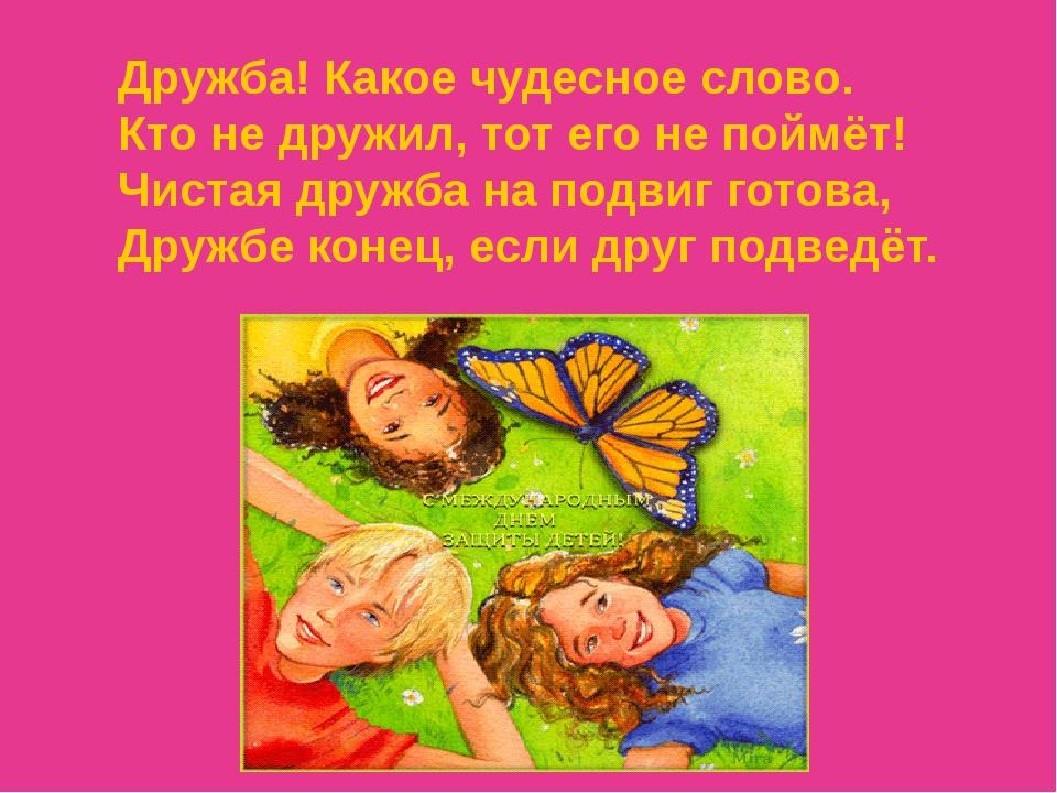 Дружба! Какое чудесное слово. Кто не дружил, тот его не поймёт! Чистая дружба...