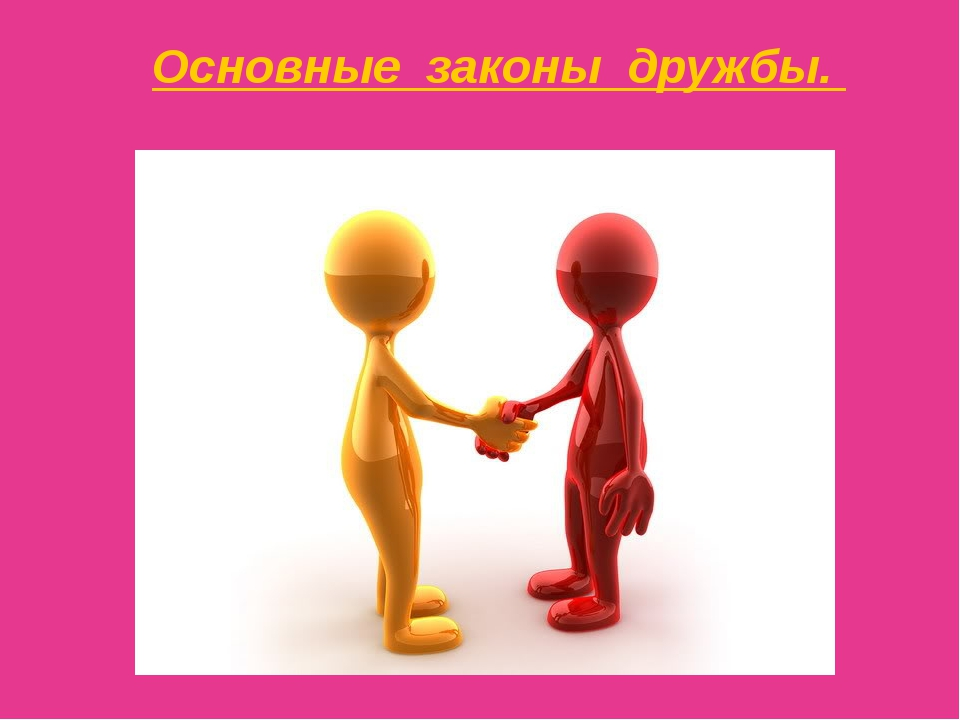 Основные законы дружбы.