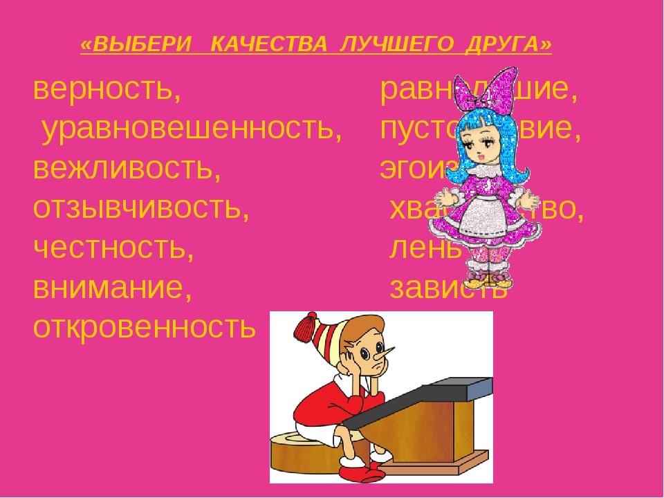 верность, уравновешенность, вежливость, отзывчивость, честность, внимание, от...