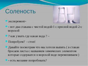 Соленость эксперемент- - вот два стакана с чистой водой-1 с пресной водой 2-с