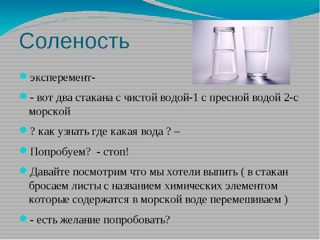 Соленость эксперемент- - вот два стакана с чистой водой-1 с пресной водой 2-с...