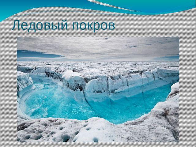 Ледовый покров