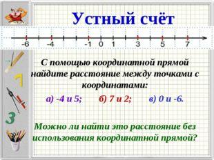 Устный счёт С помощью координатной прямой найдите расстояние между точками с