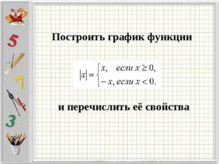 Построить график функции и перечислить её свойства