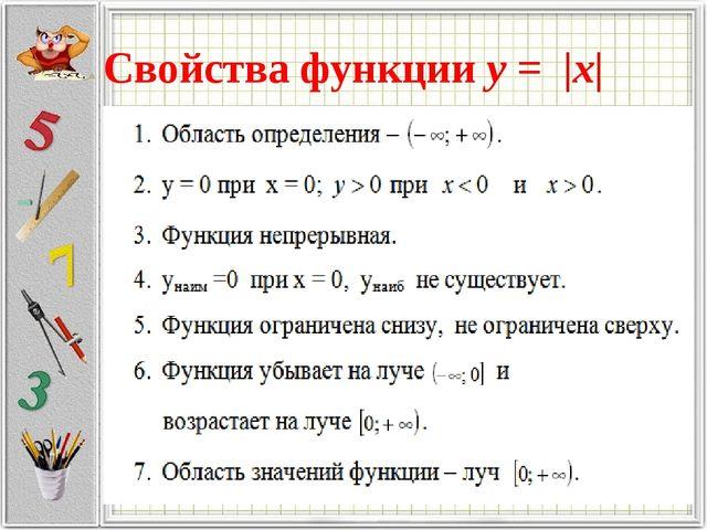 Свойства функции y = |x|