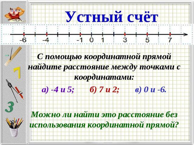 Устный счёт С помощью координатной прямой найдите расстояние между точками с...