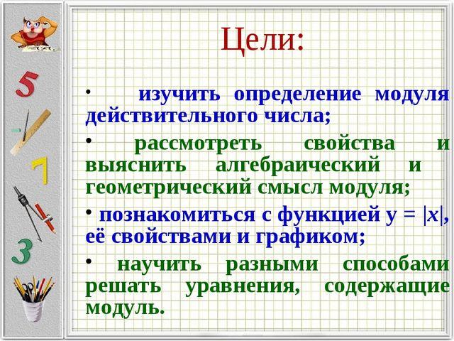 Цели: изучить определение модуля действительного числа; рассмотреть свойства...