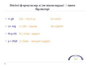 Негізгі формулалар және шамалардың өлшем бірліктері I= g/t I(А) – ток күші