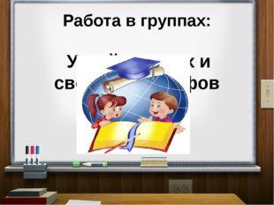 Работа в группах: Узнай о видах и свойствах графов