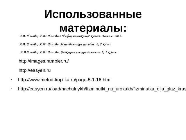 Использованные материалы: Л.Л. Босова, А.Ю. Босова « Информатика 6,7 класс»....