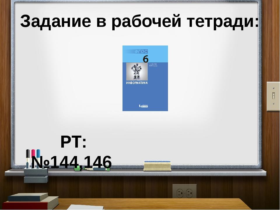 Задание в рабочей тетради: РТ: №144,146