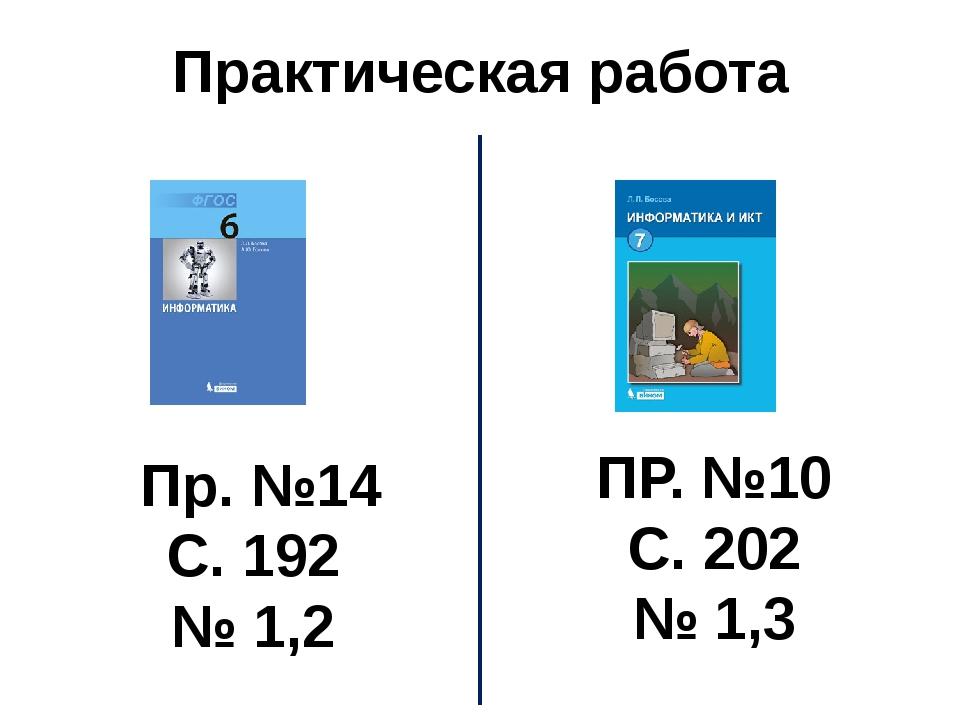Практическая работа Пр. №14 С. 192 № 1,2 ПР. №10 С. 202 № 1,3