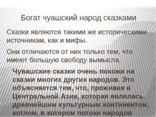 Богат чуашский народ сказками Сказки являются такими же историческими источни