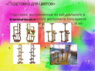 «Подставка для цветов» Подставки, выполненные из натурального и экологически