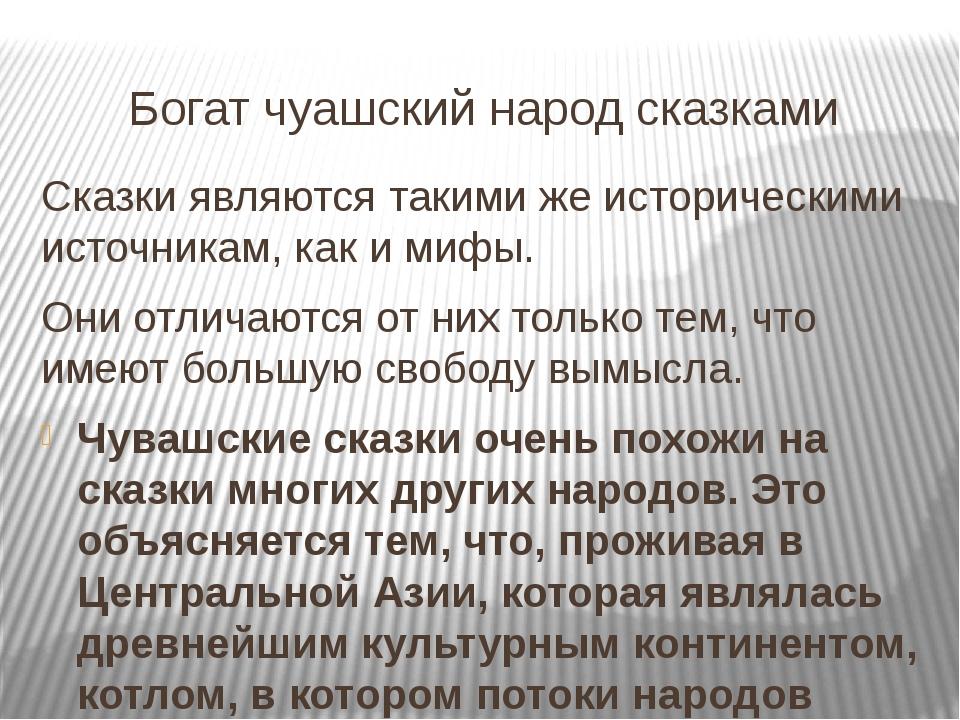 Богат чуашский народ сказками Сказки являются такими же историческими источни...