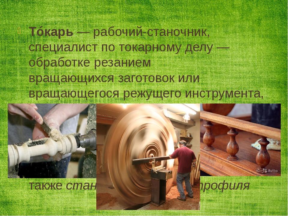 Тóкарь— рабочий-станочник, специалист потокарному делу—обработке резанием...