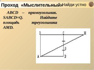 ABCD – прямоугольник. SABCD=Q. Найдите площадь треугольника АМD. Найди устно