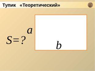 S=? а b Тупик «Теоретический»