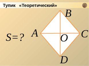 А D В С О S=? Тупик «Теоретический»