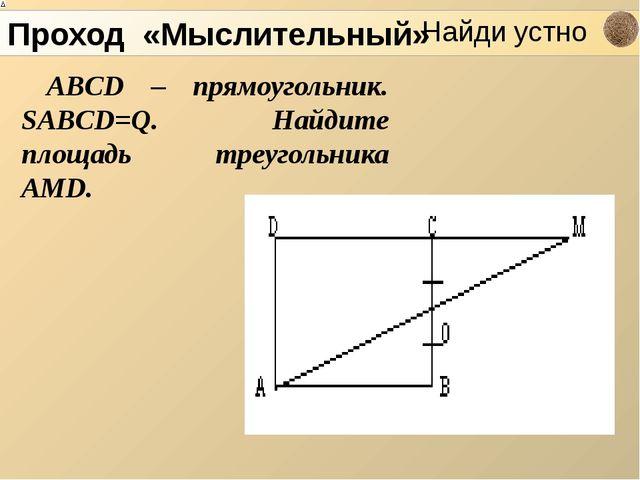ABCD – прямоугольник. SABCD=Q. Найдите площадь треугольника АМD. Найди устно...
