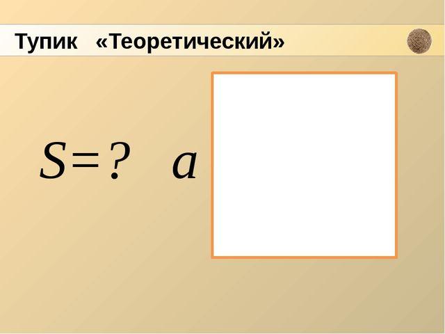 а S=? Тупик «Теоретический»
