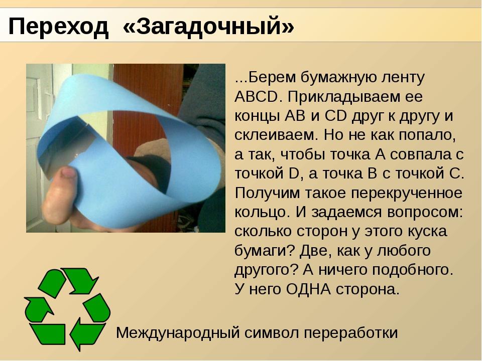 Переход «Загадочный» ...Берем бумажную ленту АВСD. Прикладываем ее концы АВ...