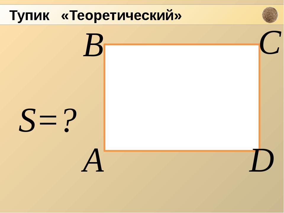 S=? C B D А Тупик «Теоретический»
