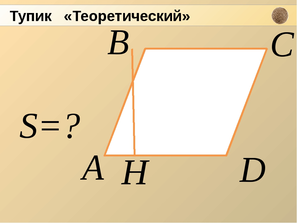 S=? А С В D H Тупик «Теоретический»