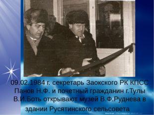09.02.1984 г. секретарь Заокского РК КПСС Панов Н.Ф. и почетный гражданин г.Т