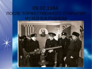 09.02.1984 ПОСЛЕ ТОРЖЕСТВЕННОГО ОТКРЫТИЯ МУЗЕЯ В.Ф.РУДНЕВА