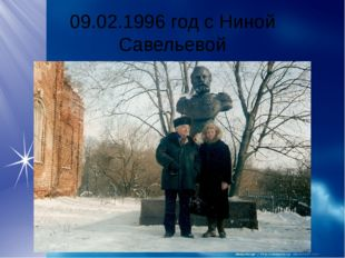 09.02.1996 год с Ниной Савельевой