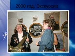 2000 год. Экскурсии