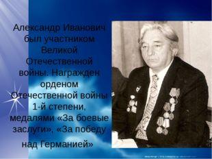 Александр Иванович был участником Великой Отечественной войны. Награжден орде
