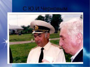 С Ю.И.Черновым
