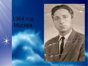 1964 год Москва