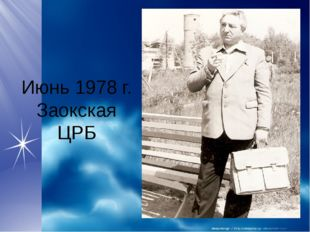 Июнь 1978 г. Заокская ЦРБ