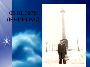 05.01.1978 ЛЕНИНГРАД