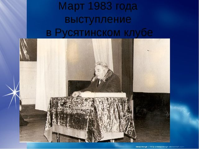 Март 1983 года выступление в Русятинском клубе