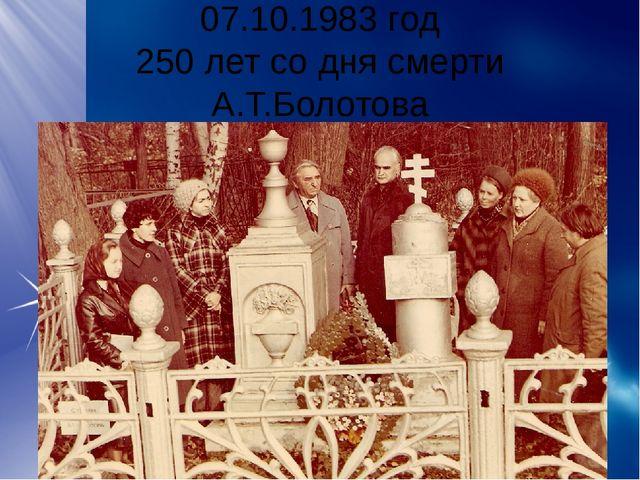 07.10.1983 год 250 лет со дня смерти А.Т.Болотова