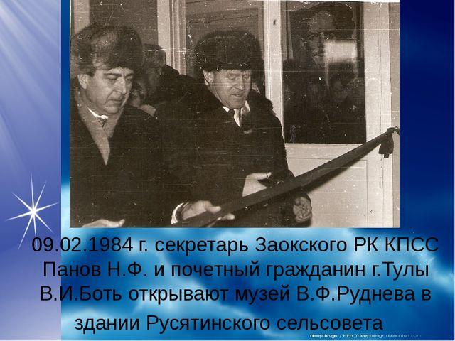 09.02.1984 г. секретарь Заокского РК КПСС Панов Н.Ф. и почетный гражданин г.Т...