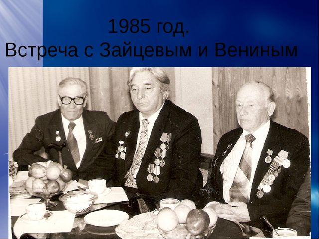 1985 год. Встреча с Зайцевым и Вениным