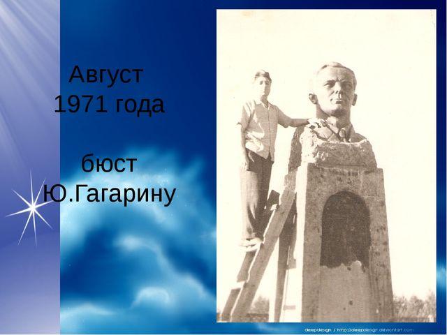 Август 1971 года бюст Ю.Гагарину